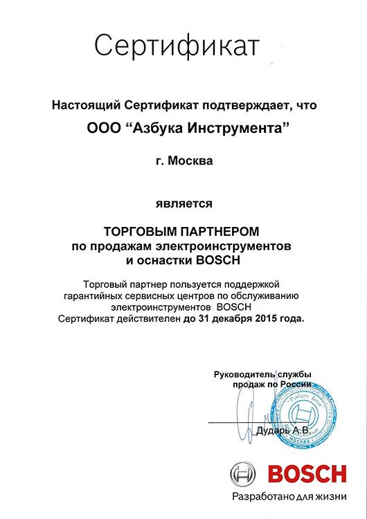 Сертификат BOSCH